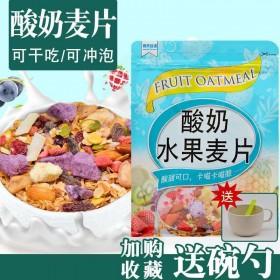 酸奶水果坚果燕麦片