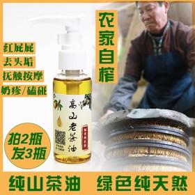 农家自榨山茶油婴儿护肤油