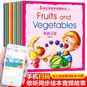 10册幼儿英语单词图画书儿童情景英语单词绘本故事书