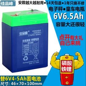 电子秤电瓶6V4AH/20hr4.5a5ah电子称
