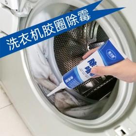 蓝洁星洗衣机清洗剂胶圈冰箱除霉啫喱厨房去霉神器除霉