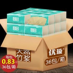36包整箱优璇本色抽纸天然竹浆面巾纸无添加家用纸巾
