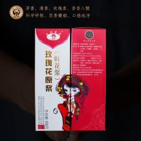 云南特產玫瑰花原漿食用玫瑰露635g 濃縮果汁沖水
