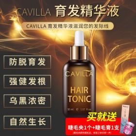 cavilla卡维拉液发际线增头发浓密护理育发液男