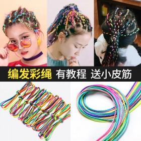 头绳女编发神器绑头发饰彩色编织发绳头绳脏辫子发带