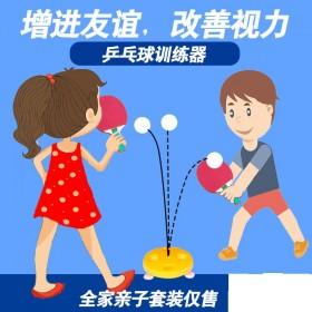 亲子乒乓球训练器儿童双人弹力软轴吸盘式乒乓球自练神