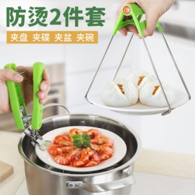 不锈钢厨房防烫夹两件套取碗盘提碗盘器砂锅蒸菜夹防滑