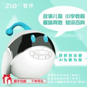 智伴機器人兒童玩具1S早教學習機故事機智能對話