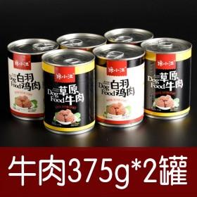 馋小汪狗罐头375g 2罐宠物狗狗零食湿粮妙鲜肉包