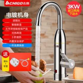 志高即热式电热水龙头速热加热厨房宝快速过自来水热电
