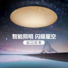 出口日本圆形星空无极调光吸顶灯