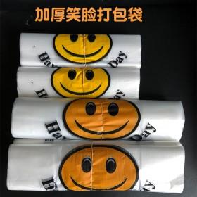 背心笑脸塑料袋方便加厚外卖打包袋购物袋超市奶茶