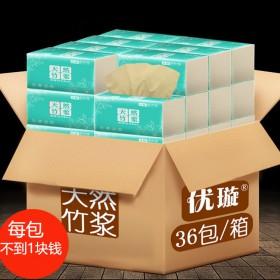 36包整箱抽纸纸巾家用实惠装