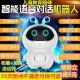 小白机器人会说话的智能语音对话wifi学习多功能  2413985