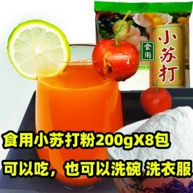 可食用小苏打粉食品级尿酸高泡水喝碱性天然纯碳酸氢钠