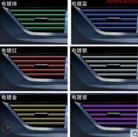 車內用品汽車內飾用品改裝空調配件出風口裝飾亮條