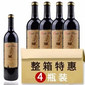 法国原酒进口红酒4支500ml葡萄酒干红葡萄酒