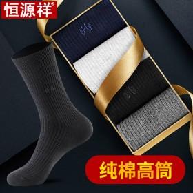 長筒男襪4雙襪子男長筒襪純棉商務襪高筒紳士新款