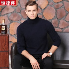 100%纯羊绒衫男冬季新款圆领针织衫修身羊毛打底毛