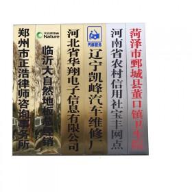 不銹鋼銅牌公司門牌企業招牌制作銅牌定做掛牌牌匾廠