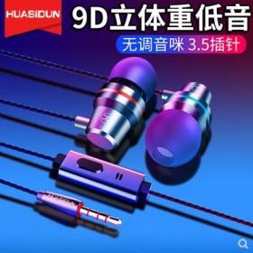耳式重低音有線耳機通用線控帶嘜調音手機耳機