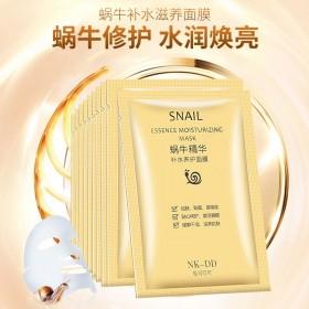【30張】蝸牛原液蠶絲面膜補水保濕控油滋潤收縮毛孔