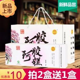 阿膠糕即食手工女士型450g禮盒純山東阿嬌固元膏