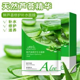 美主人鮮蘆薈補水保濕面膜控油滋養護膚