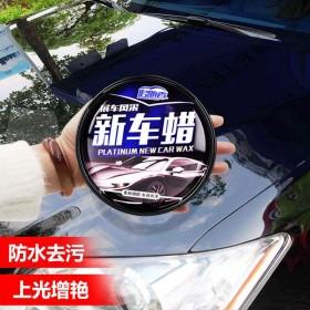 汽車蠟防護上光去污劃痕修復養護鍍膜黑白色車拋光打蠟