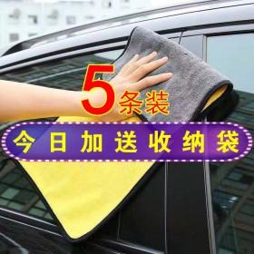 双面加厚汽车专用擦车毛巾大号吸水不掉毛洗车布家用品