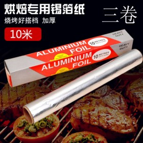 3卷每卷10米烧烤锡箔纸烤肉铝箔纸加厚吸油纸锡纸