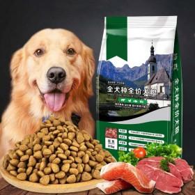 【5斤】狗粮大中小型幼犬成犬通用型狗粮牛肉味狗粮