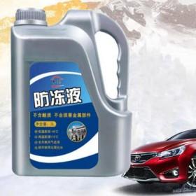 -15度 防冻液 汽车防冻液发动机冷却液4KG宝水