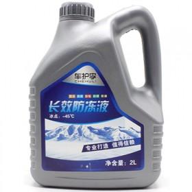 -25度 汽车防冻液 汽车防冻液四季冷却液水箱宝红