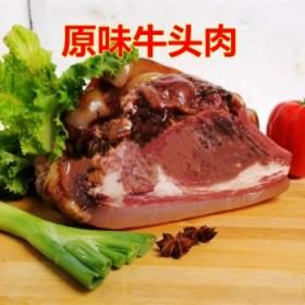 新鲜带皮牛头肉5斤八成熟牛头肉熟牛杂牛肉熟食牛脸肉