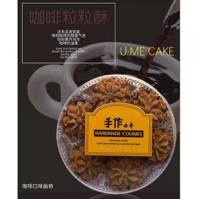 UME CAKE 曲奇饼干零食办公室小吃网红曲奇