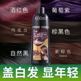 巧克力一洗彩色染发剂网红色健康盖白发植物染发