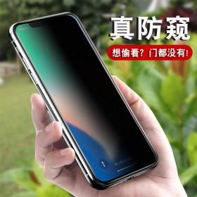 苹果iphone手机防窥钢化膜
