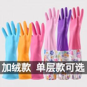洗碗手套女洗衣服橡胶胶皮塑胶家务清洁厨房耐用防水乳