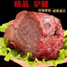 正宗五香驴肉新鲜驴肉熟食真空包装驴腱子肉驴肉火烧卤