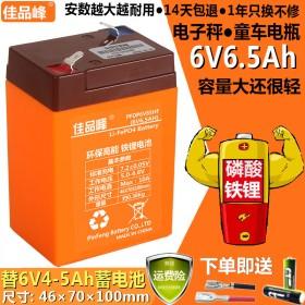 童车电瓶6V4AH/20hr4.5a5ah蓄电池玩