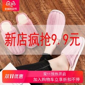 防滑保暖男女秋冬棉拖鞋