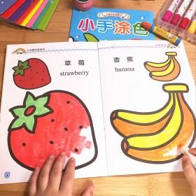宝宝涂色本儿童画画书学画涂鸦绘画本幼儿园图画本填本