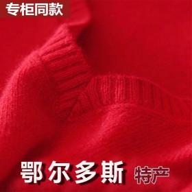 鄂尔多斯羊毛针织衫套头高领大码毛衣韩版打底衫女