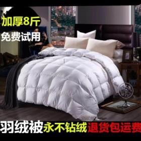 8斤羽绒被子加厚保暖白鸭绒被子星级酒店加厚保暖被芯