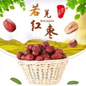 新疆若羌红枣散装果肉厚核小农家精选新款免洗小枣