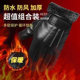 皮手套男冬季加绒加厚保暖触屏