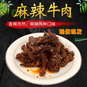 麻辣牛肉重庆特产风味零食小吃熟食手撕香辣味牛肉真空