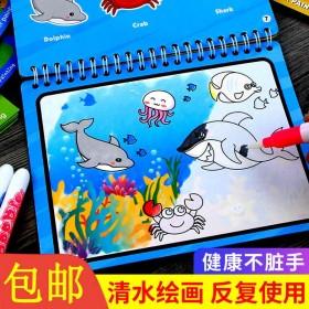 儿童神奇水画本宝宝涂色填色书本