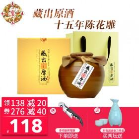 绍兴黄酒 王宝和无勾兑十五年陈花雕酒1.68L坛装